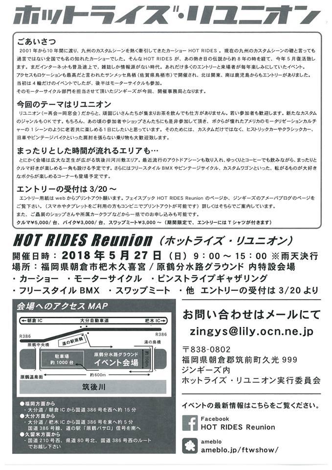 朝倉市カーショー