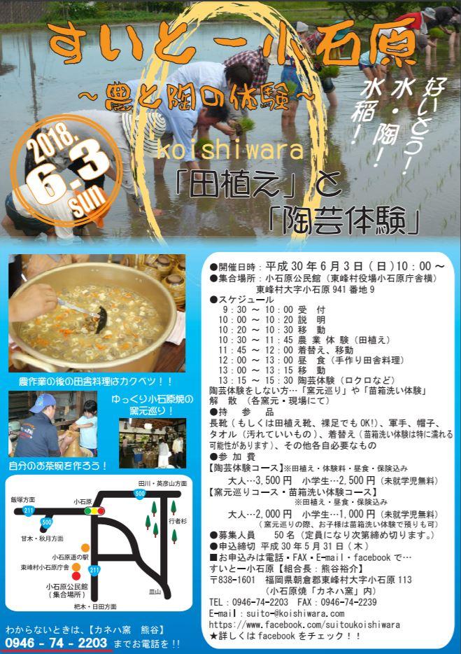 小石原焼の陶芸体験