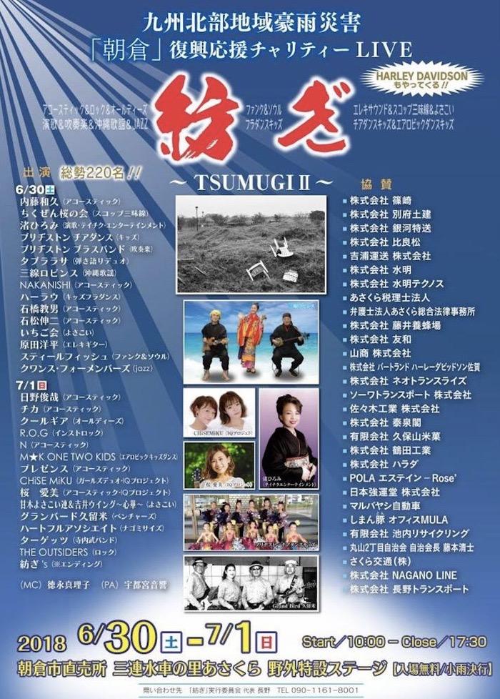 朝倉市復興イベント
