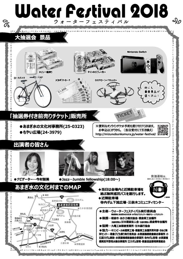 朝倉市のイベント