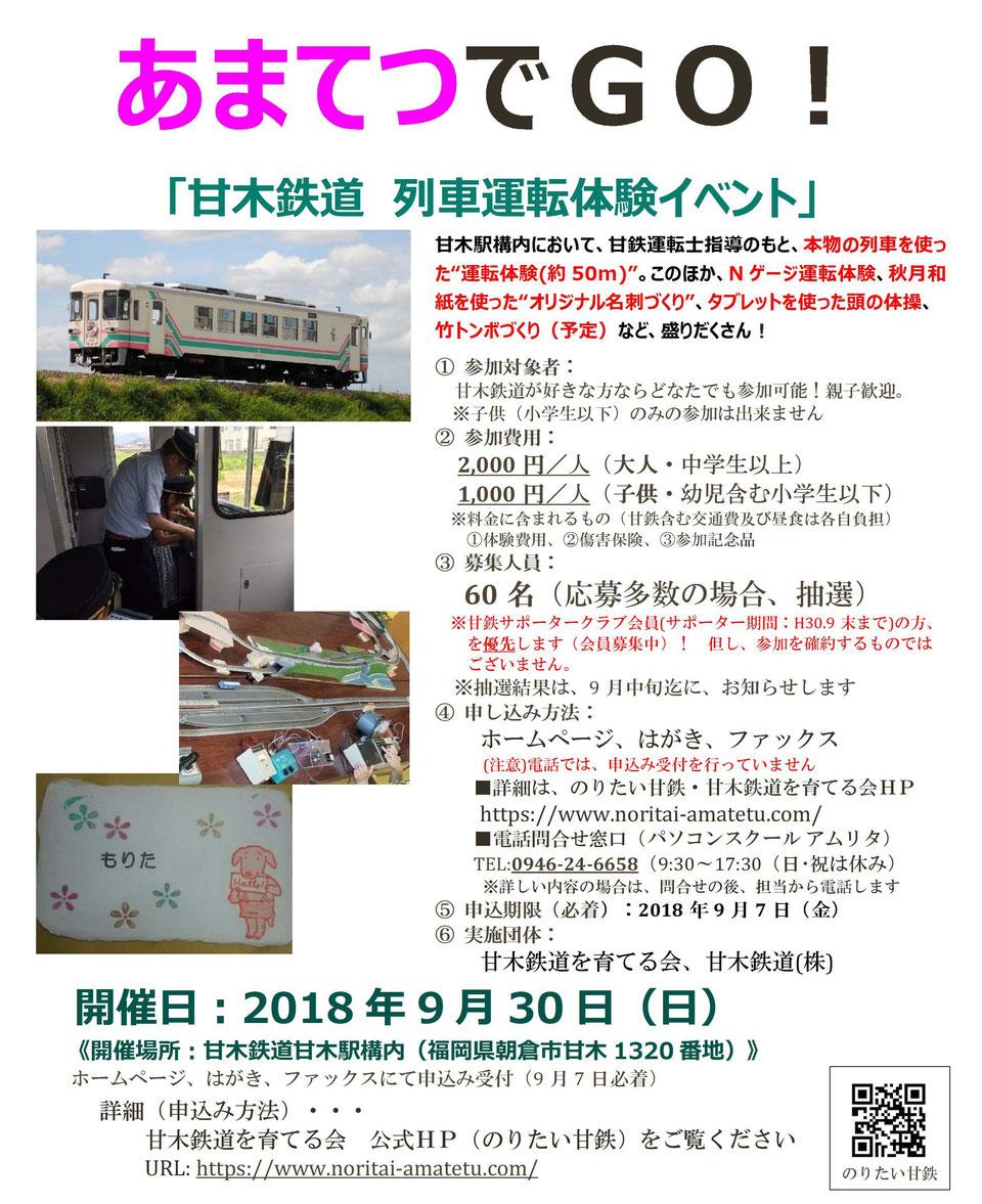 甘木鉄道 列車運転体験