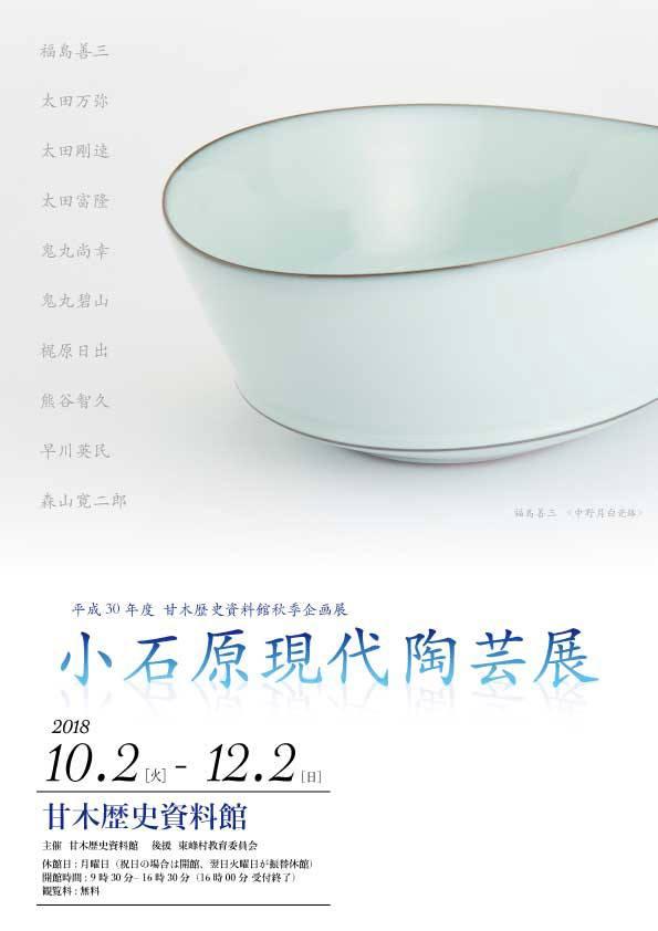 朝倉市 陶芸展