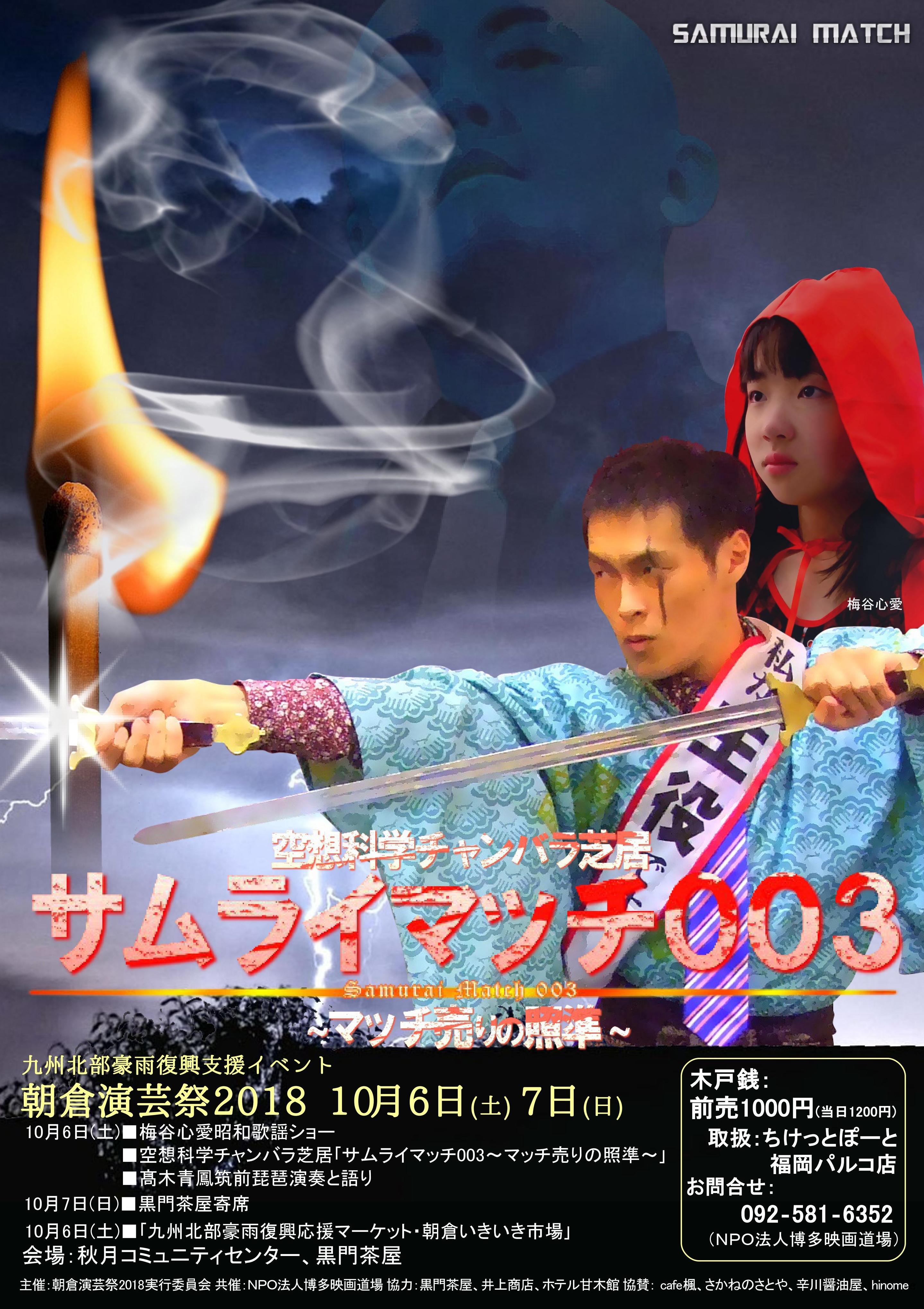 朝倉演芸祭
