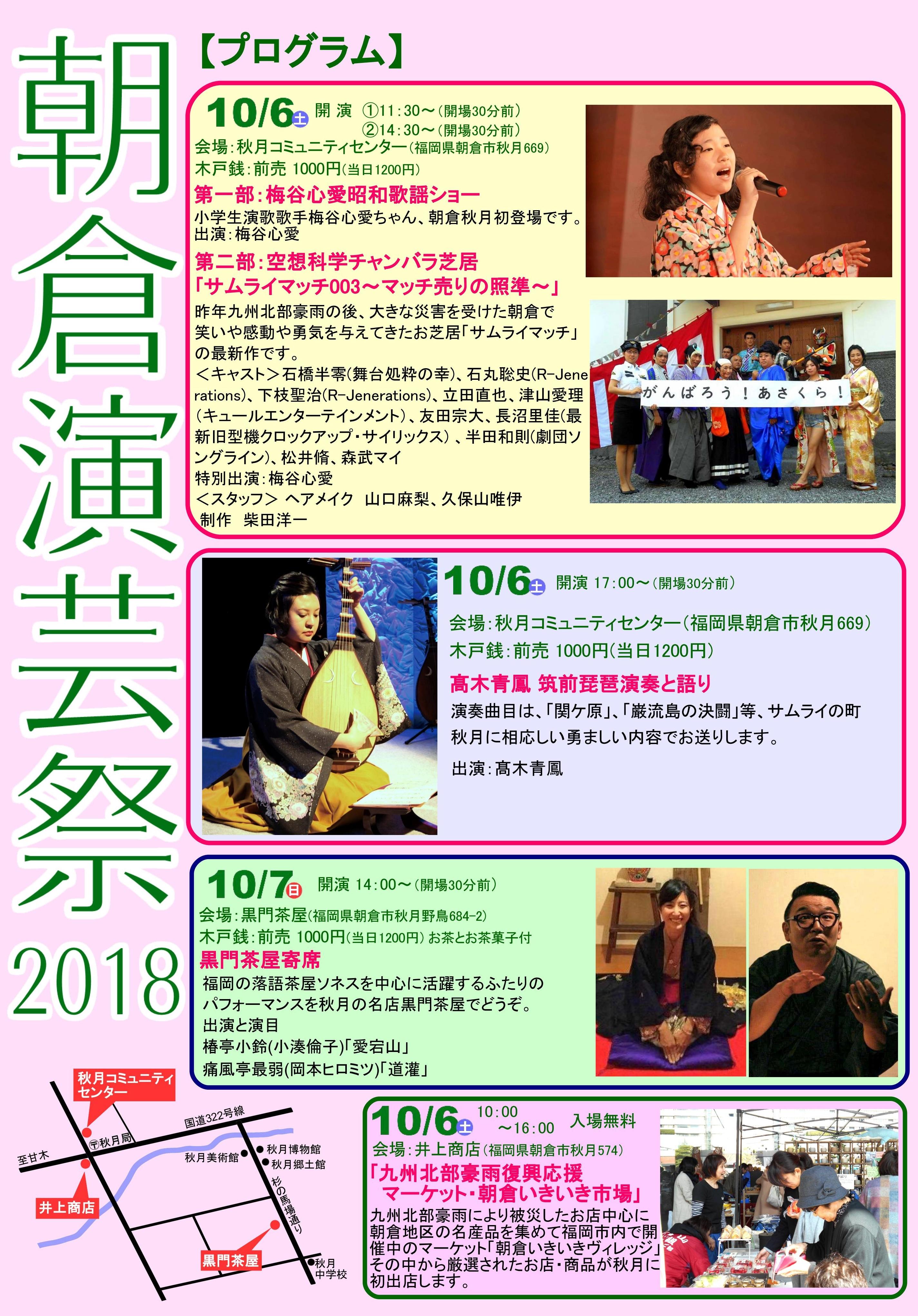 朝倉市で演芸祭
