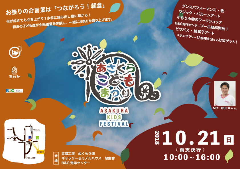 朝倉市 子ども祭り