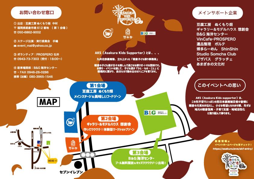 朝倉市 秋祭り