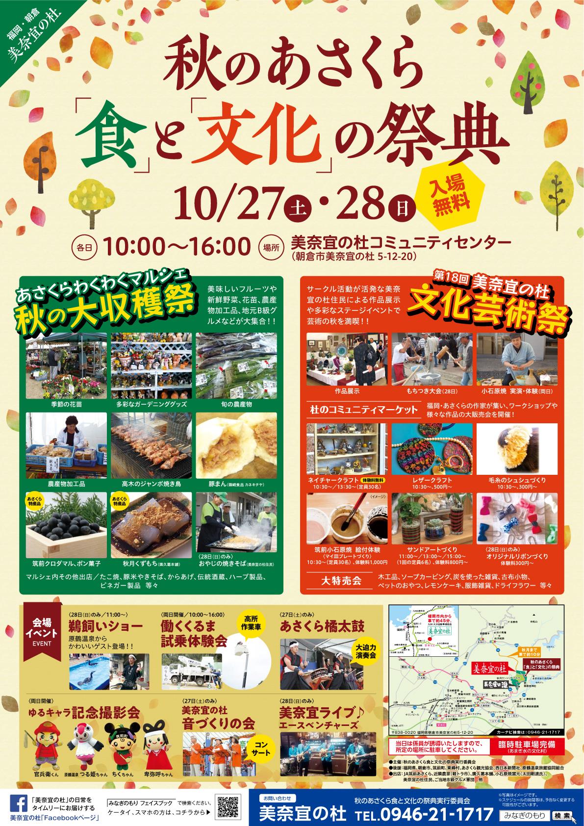 朝倉市 食と文化の祭典