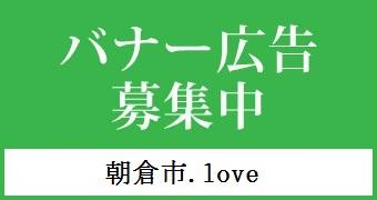 朝倉市 バナー広告