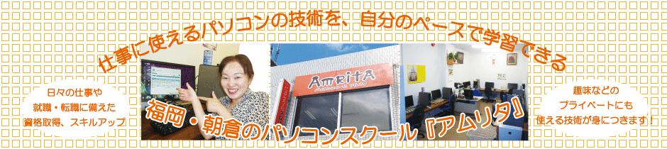 朝倉市パソコンスクール