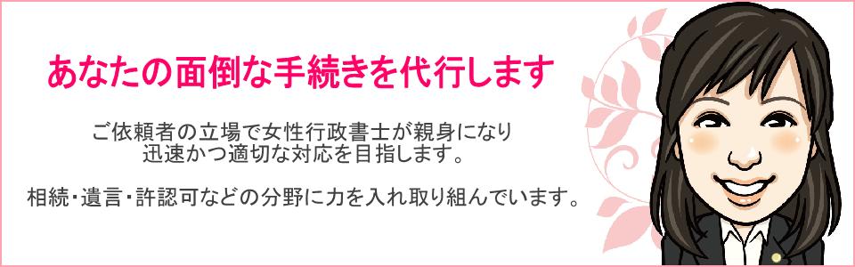 朝倉市の行政書士