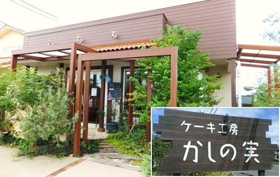 朝倉市のケーキ屋