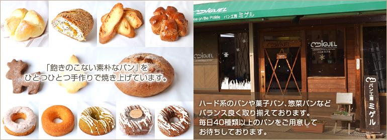 うきは市 パン屋