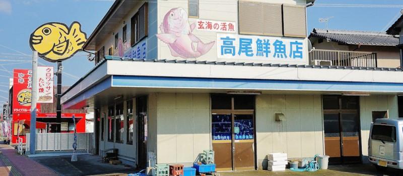 筑前町の鮮魚店